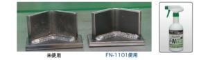 FN-1101 実例